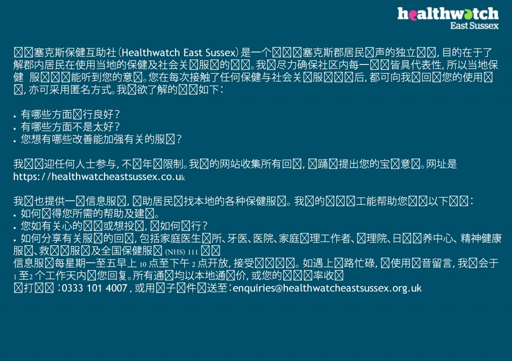 About Healthwatch East Sussex in Chinese